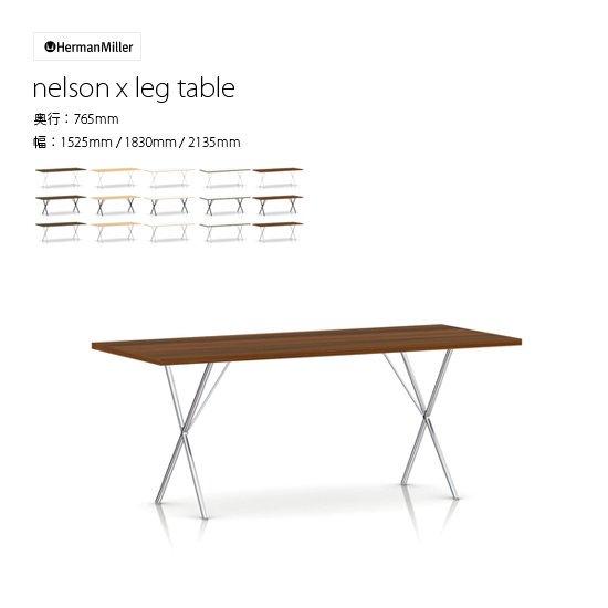 ネルソンXレッグテーブル<br>D915×W2135 サントスパリサンダー<br>ハーマンミラー正規品<br>NX100.3684.W.9N
