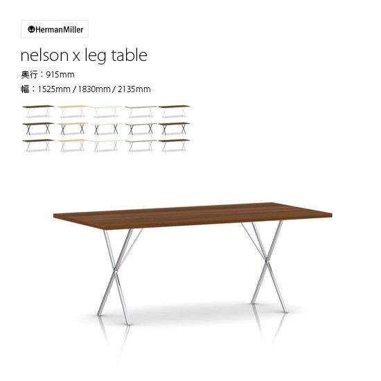 ネルソンXレッグテーブル<br>D915×W2135 スタジオホワイト<br>ハーマンミラー正規品<br>NX100.3684.L.98