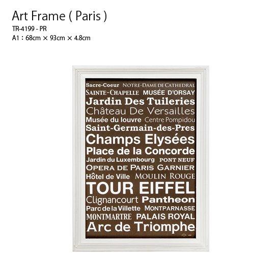アートフレーム Paris パリス