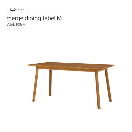 SVE-DT003M マージダイニングテーブル M merge dining table M SIEVE シーブ
