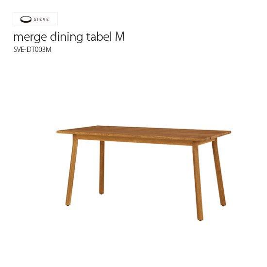 SVE-DT003M マージダイニングテーブル M<br>merge dining table M<br>SIEVE シーブ