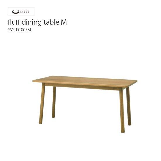 SVE-DT005M フラッフ ダイニングテーブル M<br>fluff dining table M<br>SIEVE シーブ