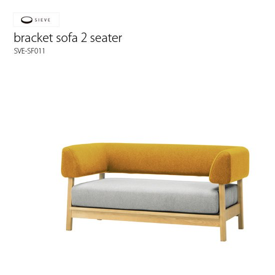 SVE-SF011 ブラケットソファ 2人掛け<br>bracket sofa 2 seater<br>SIEVE シーブ