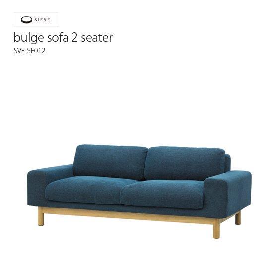 SVE-SF012 バージュ ソファ 2人掛け<br>bulge sofa 2 seater<br>SIEVE シーブ