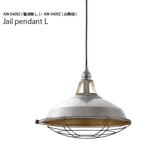 AW-0409 Jail pendant L<br>ジェイルペンダント L<br>ペンダントライト 1灯用<br>LED対応
