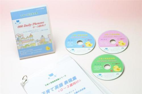 子育て英語表現集 0-3歳向け CD&ラミネートシート