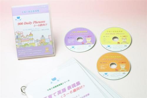 子育て英語表現集 3-6歳向け CD&ラミネートシート