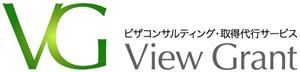 ETAS イータス等海外ビザ申請代行【株式会社ビューグラント】