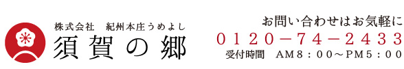 和歌山の梅酒や梅干し 紀州産南高梅専門店 須賀の郷 -おいしい紀州を食卓へ-