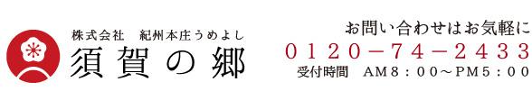 和歌山の梅酒や梅干し|紀州産南高梅専門店 須賀の郷 -おいしい紀州を食卓へ-