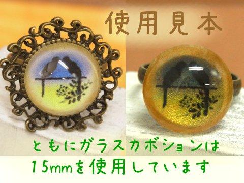 貼り付け台(10mm)付き指輪パーツ18mm3個金古美(真鍮古美)3