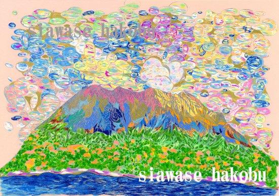 喜ぶ空と桜島