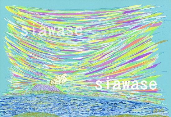 虹色の空と桜島