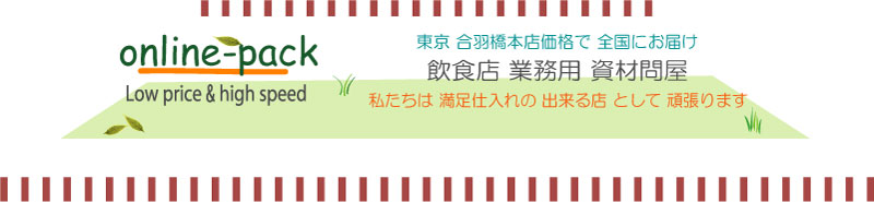 onlinepac(オンラインパック)