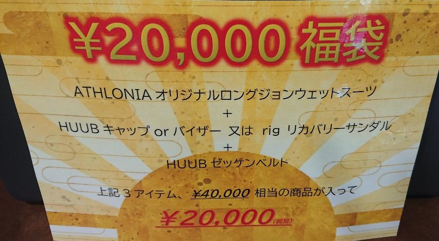 【数量限定】 福袋 ¥20,000 セット