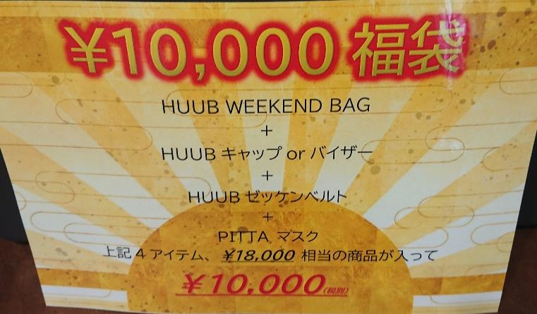 【数量限定】 福袋 ¥10,000 セット