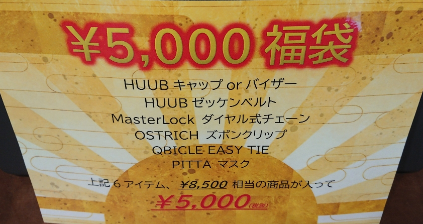 【数量限定】 福袋 ¥5,000 セット