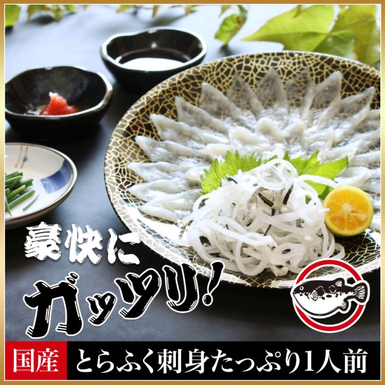 とらふく刺身(巌流食いセット)