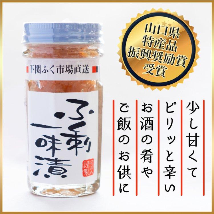 ふく刺し一味漬け(東シナ海中国漁港水揚げ)