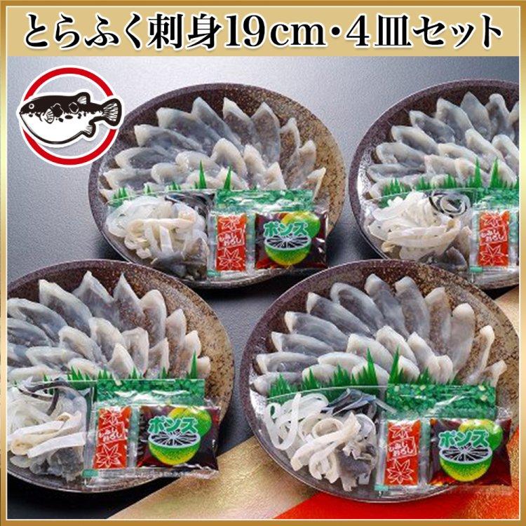とらふく刺身19cm 4皿(硬質プラ皿)
