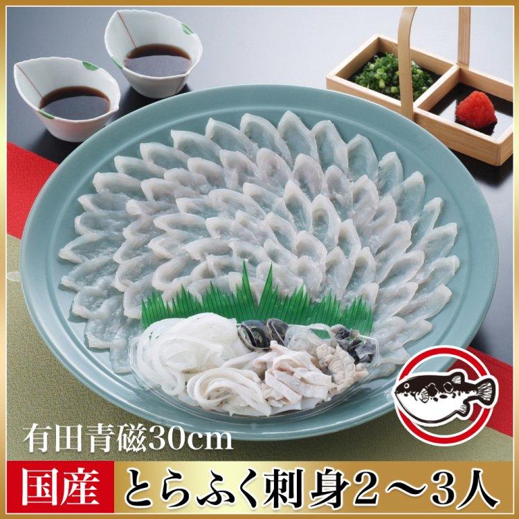 とらふく刺身 有田焼30cm青磁皿