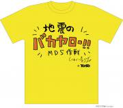 MDS作戦ロゴTシャツ<img class='new_mark_img2' src='https://img.shop-pro.jp/img/new/icons50.gif' style='border:none;display:inline;margin:0px;padding:0px;width:auto;' />