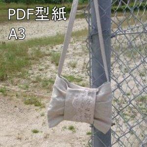 (PDF)リボンポシェット(A3型紙)