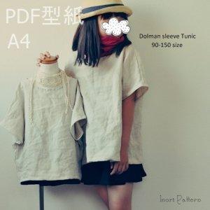 【ぬいしろ無】ドルマンチュニック90-150(PDF)(A4)(重ねがき)