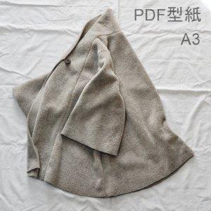 【ぬいしろ有L】ポンチョ風コート(PDF)(A3)