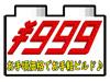 レゴ¥999セット