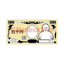 五千円札(オリジナルプリントタイル)