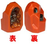 晶洞石 ダークオレンジ・トランスライトブルー