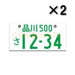 ナンバープレート(オリジナルプリントタイル) ホワイト(2個セット)