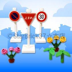 道路標識セット