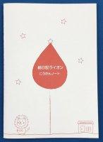 送料込み!絵日記ライオンこうかんノート(red)