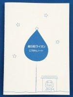 送料込み!絵日記ライオンこうかんノート(blue)