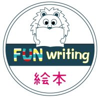 <img class='new_mark_img1' src='https://img.shop-pro.jp/img/new/icons1.gif' style='border:none;display:inline;margin:0px;padding:0px;width:auto;' />Fun Writing Workshop「絵本」