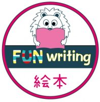 <img class='new_mark_img1' src='https://img.shop-pro.jp/img/new/icons12.gif' style='border:none;display:inline;margin:0px;padding:0px;width:auto;' />Fun Writing Workshop「絵本(ピンク)」 online