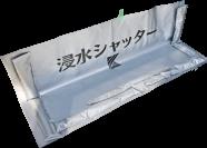 止水シート 軽量 取付簡単 浸水シャッター  (一間間口(2200×700))