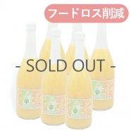 フードロス削減【送料無料】優樹の里 愛媛伊予柑100%ジュース 720ml 6本セット