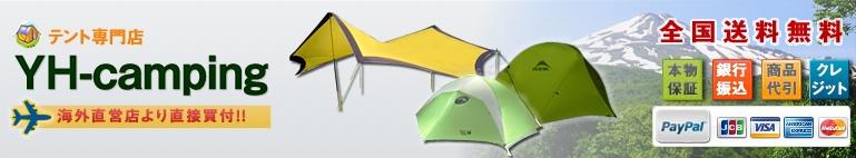 テント専門店 【YH-camping】ノルディスクなど多数!全国送料無料です。