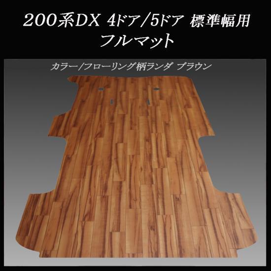 DX用フルマット/フローリング柄ランダ ブラウン