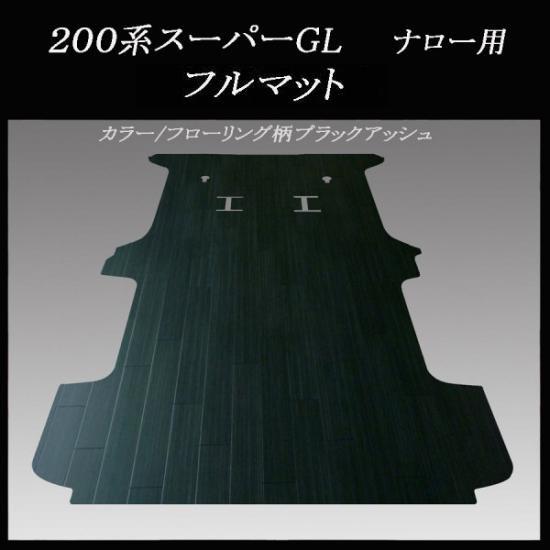 スーパーGL用フルマット/フローリング柄ブラックアッシュ