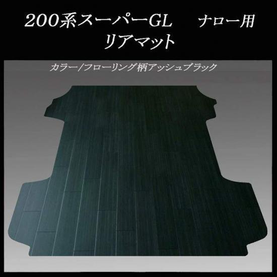スーパーGL用リアマット/フローリング柄ブラックアッシュ