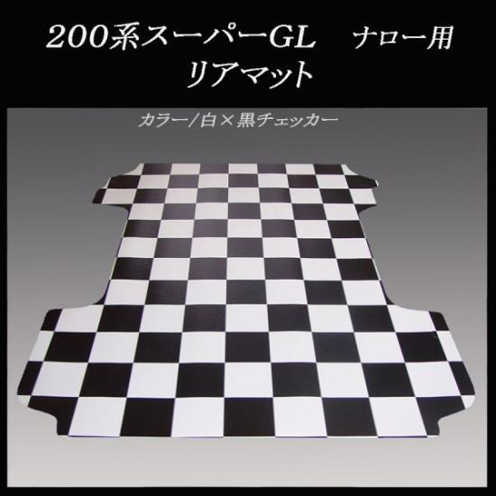スーパーGL用リアマット/白黒チェッカー