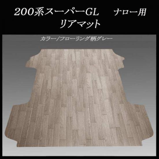 スーパーGL用リアマット/フローリング柄グレー