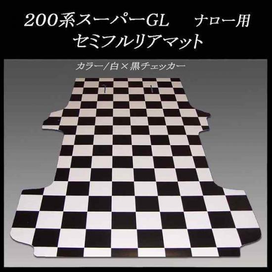 スーパーGL用セミフルマット/白黒チェッカー
