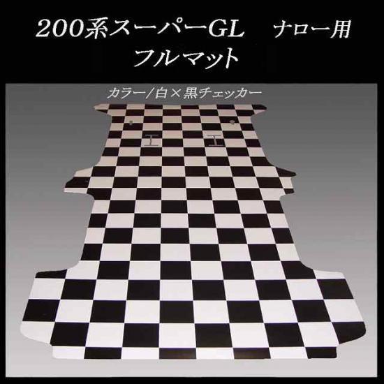 スーパーGL用フルマット/白黒チェッカー