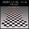 スーパーGL用フルマット/白黒チェッカー 標準幅用