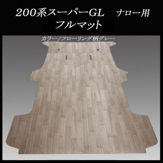 スーパーGL用フルマット/フローリング柄グレー